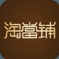 淘当铺app手机版下载 v1.0.5