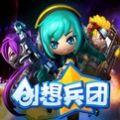 创想兵团手机版安卓游戏下载 v1.0