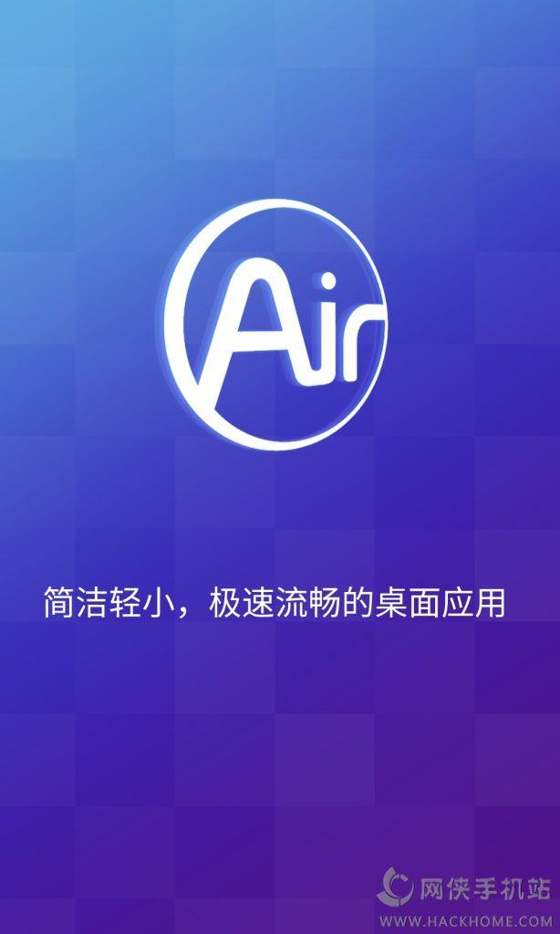 Air桌面天气软件手机版下载图4: