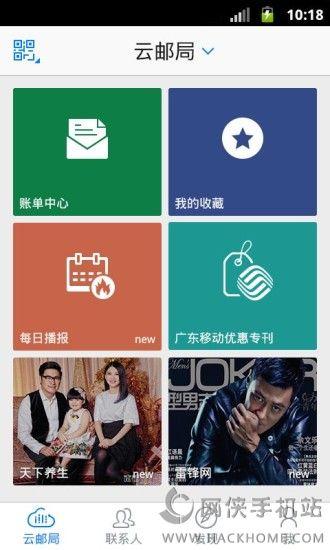 云邮局下载手机版app图2: