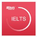 新东方雅思app官网版下载安装 v1.4.0