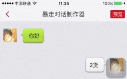 暴走对话制作器app图2