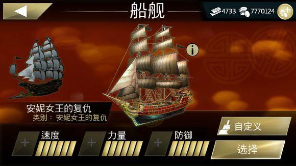 刺客信条海盗超级战舰击杀攻略[图]