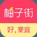 柚子街商城官网下载 v2.4.8