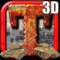 3D坦克对战游戏安卓版 v4.11