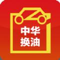 中华换油app
