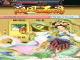汉风西游游戏官网多酷版下载 v2.0.2