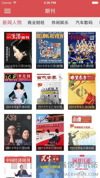 中国交通报app下载电子版图4: