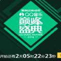 2016QQ音乐巅峰盛典直播视频下载地址 v1.0