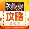 天龙八部3D攻略百宝箱app下载 v1.0