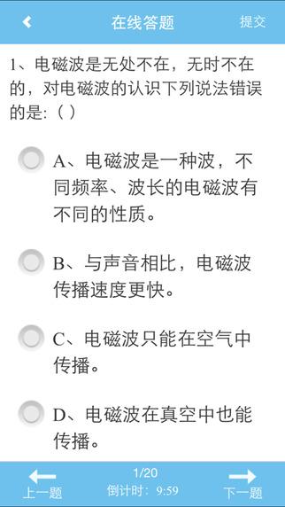 重庆环保官网版图3
