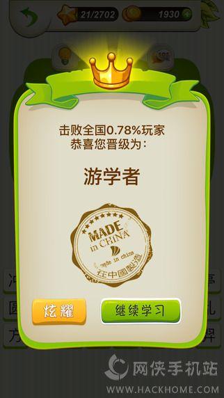 全民猜成语下载650关安卓版图3: