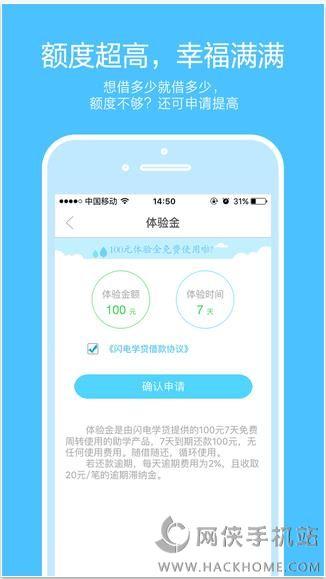 闪电白领贷手机版app图4: