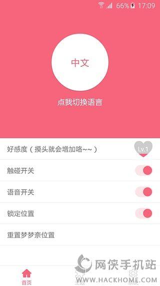 名为梦梦奈的Servant app手机版下载图2: