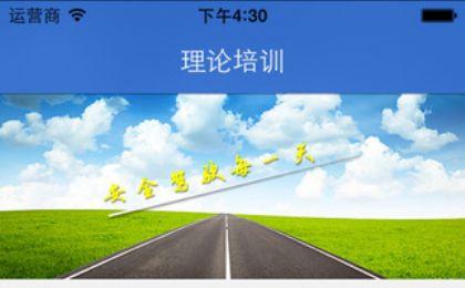 江苏交通学习网手机版图2