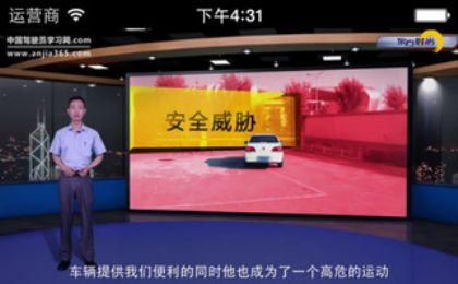 江苏交通学习网手机版图4
