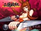 三国战纪OL腾讯版手游官网 v0.12.0.0