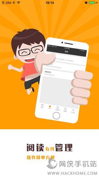 悦读家园app官方平台登录下载图2: