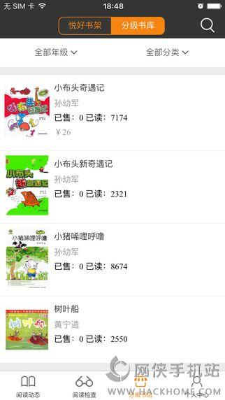 悦读家园网app在线系统平台下载图4: