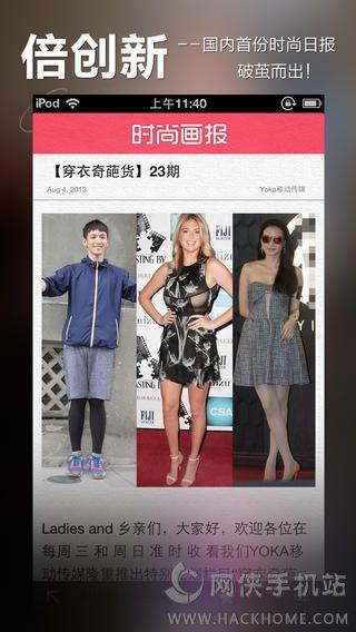 时尚画报app下载手机版图2: