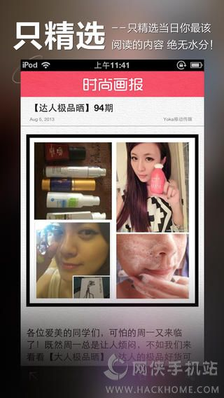时尚画报app下载手机版图4: