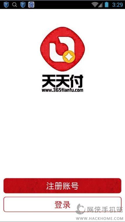 天天付下载官方下载手机版pos机app图3: