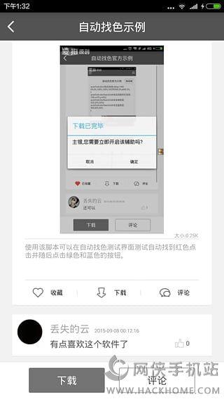 手机屏幕点击助手ios客户端下载app图2: