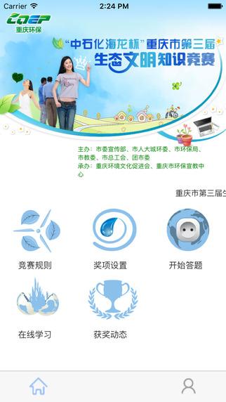 重庆环保app答题终端下载地址是多少?重庆环保app下载地址介绍[多图]