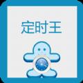 定时王app软件下载 v6.3.28