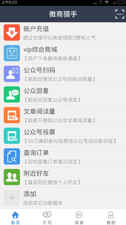 微商猎手苹果版怎么下载?微商猎手官方下载地址[多图]