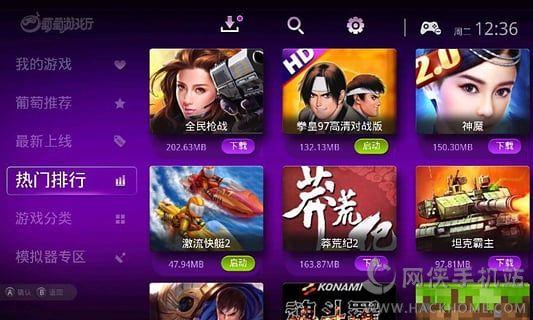 葡萄游戏厅官网iOS版图2: