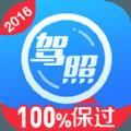 车轮考驾照2016官方最新版下载 v5.8.0