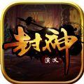 封神演义游戏官网手机版 v1.2