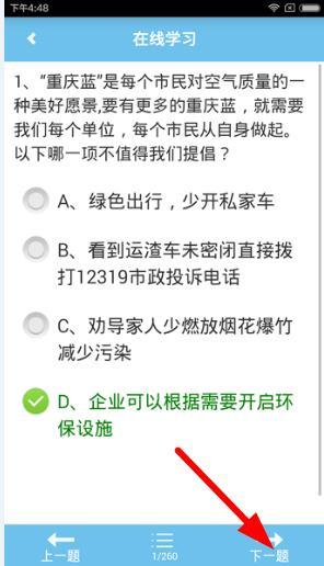 重庆环保app怎么答题?重庆环保app答题教程[多图]