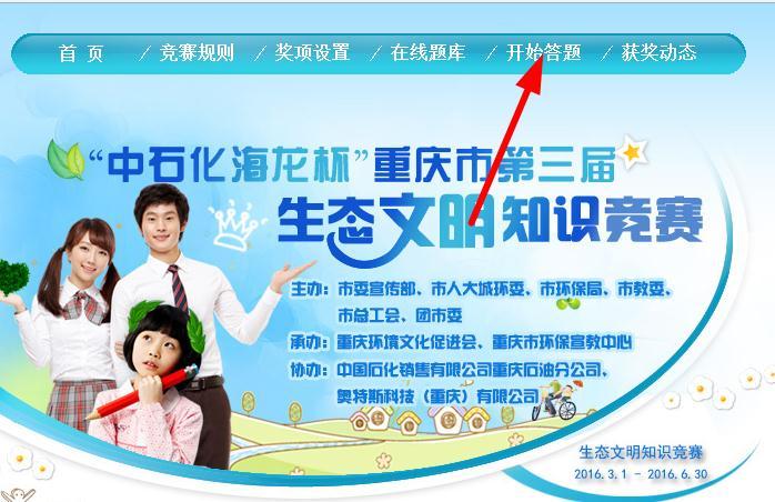 重庆环保知识竞猜怎么参加?重庆环保app在哪儿答题?[多图]