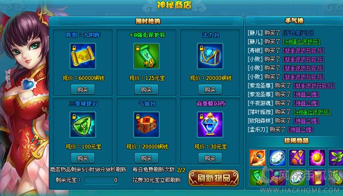 幻想飞仙手机版官网图1: