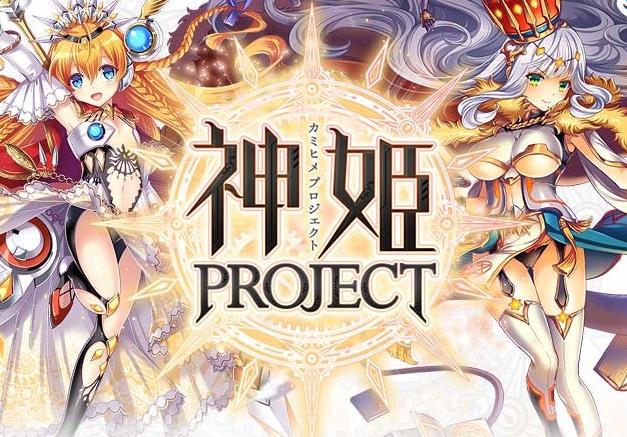 神姬project