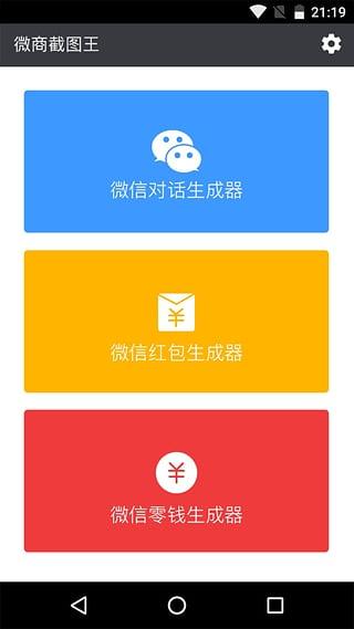 微商截图王软件怎么下载?微商截图王苹果版免费下载地址[多图]