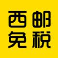 西邮免税官网版