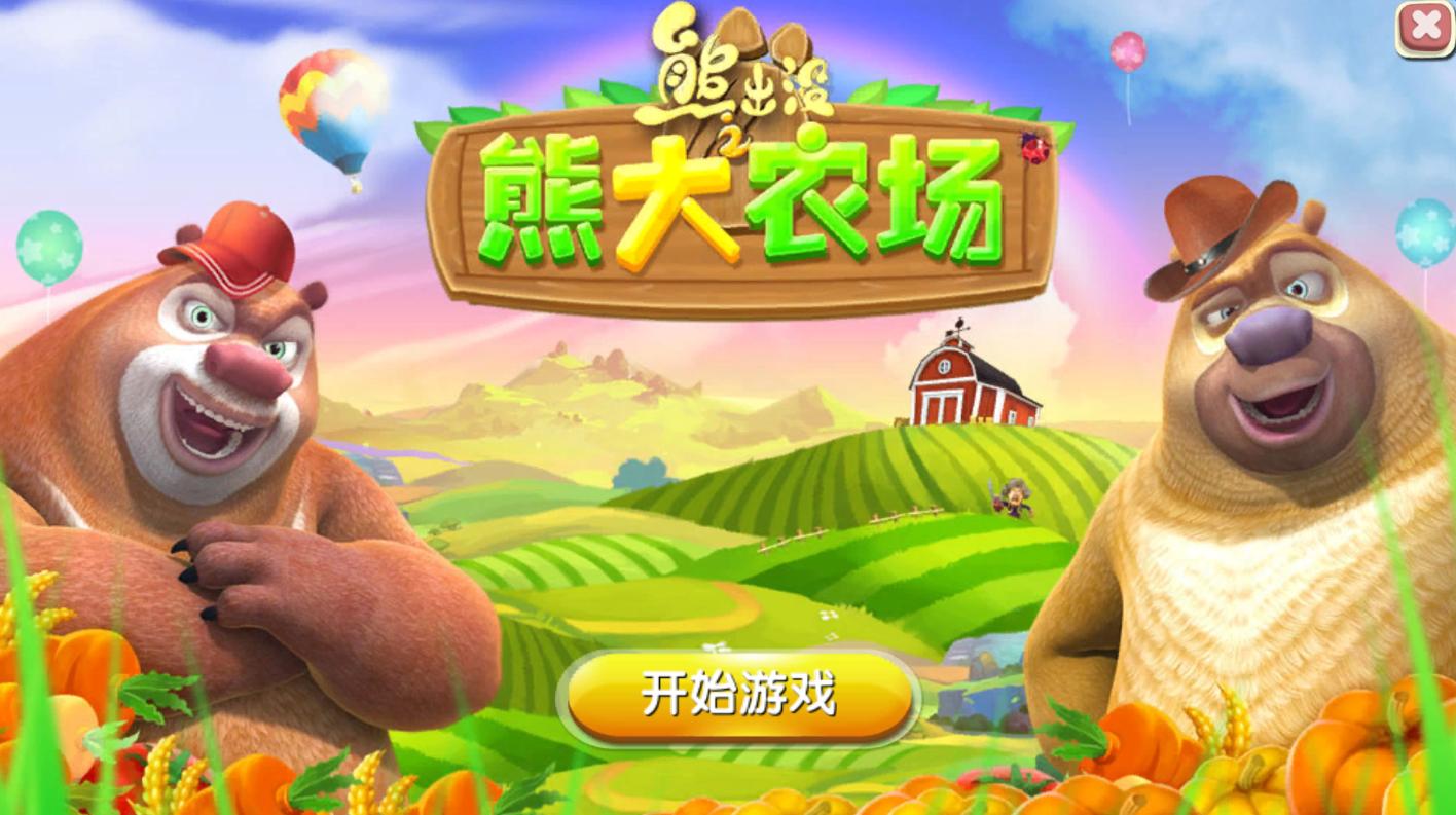 熊出没之熊大农场:光头强和熊大熊二的相亲相爱[多图]