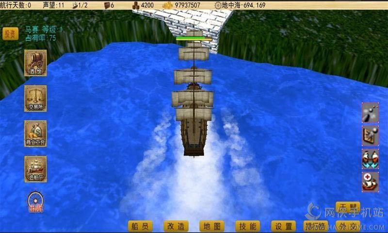 无敌大航海游戏安卓版下载图1: