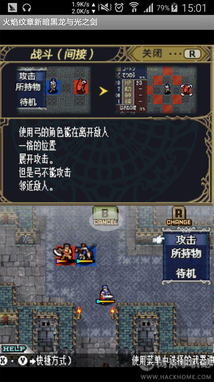 火焰之纹章新暗黑龙与光之剑内购破解版 v1.