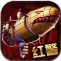红色警戒中国航母无限金币ios破解版存档 v1.3.7