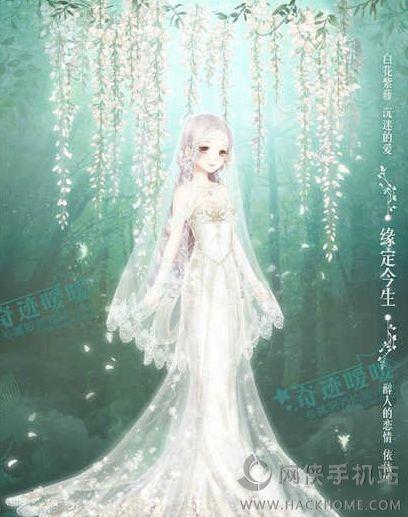 奇迹暖暖缘定今生套装婚纱兑换方法