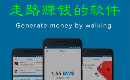 走路赚钱的软件