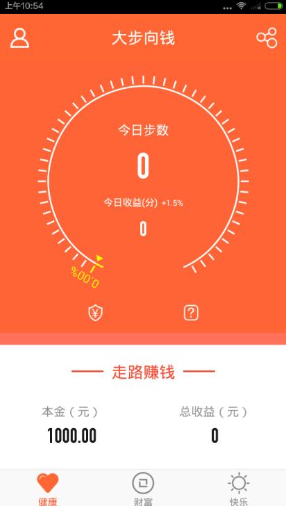 走路赚钱的软件排行榜 走路赚钱app推荐大全[多图]