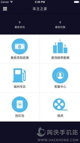 苏州车主之家下载app手机版图3: