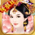 熹妃传手机游戏官网ios越狱版 v1.2.3