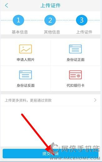容易审核的贷款app