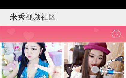 米秀视频社区手机版图4